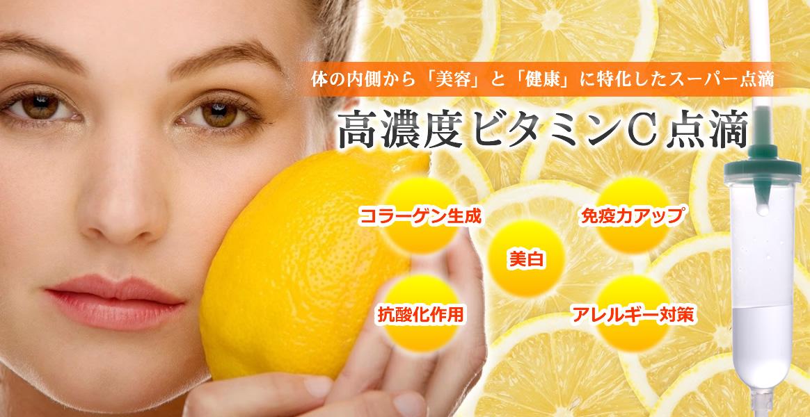 「美容」と「健康」に特化した高濃度ビタミンC点滴
