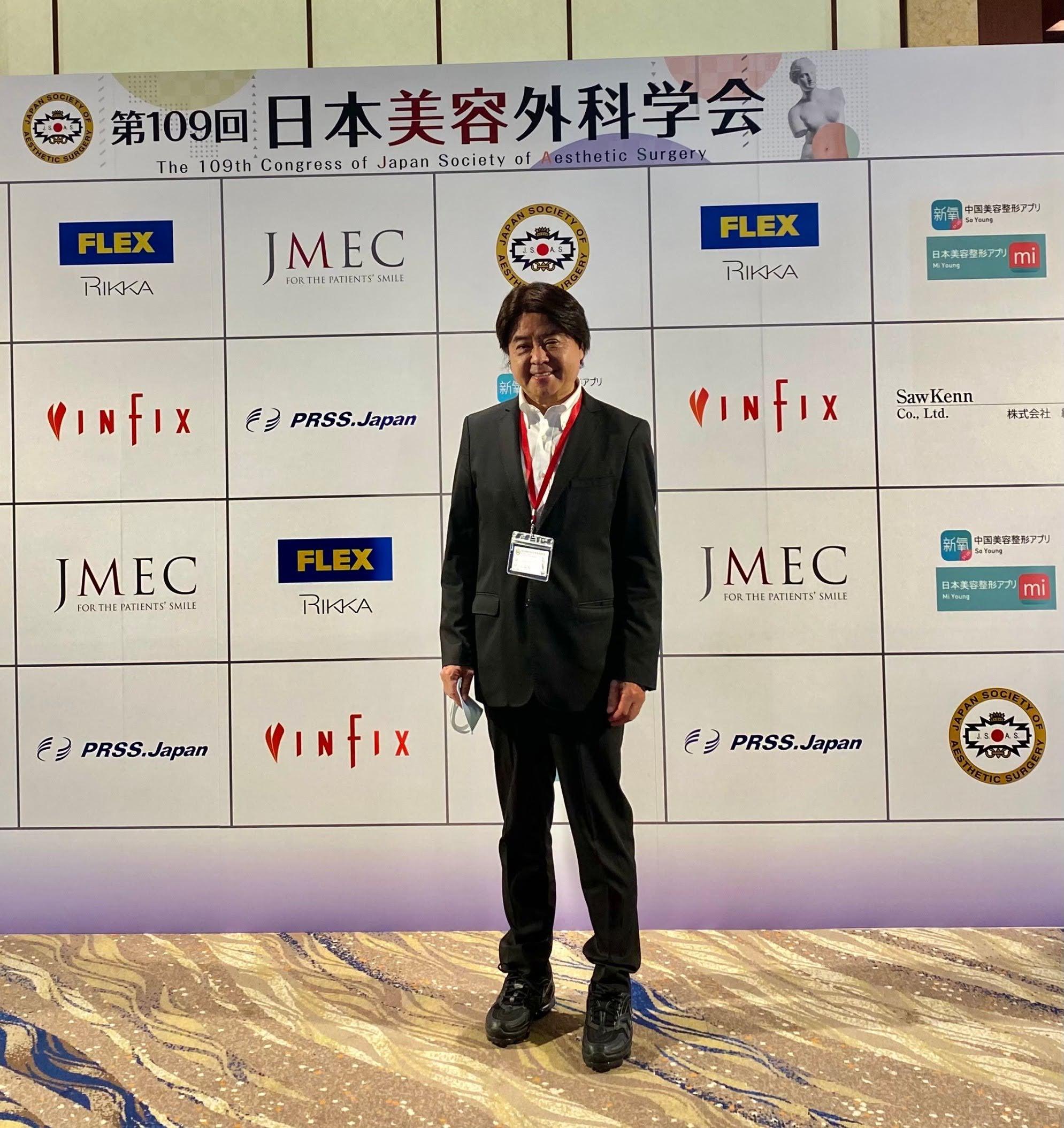 第109回 日本美容外科学会にて当院総院長が発表したのは・・・